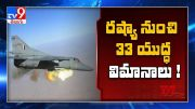 Defence Ministry approves procurement of 21 MiG 29 and 12 Sukhoi fighter jets - TV9 (Video)